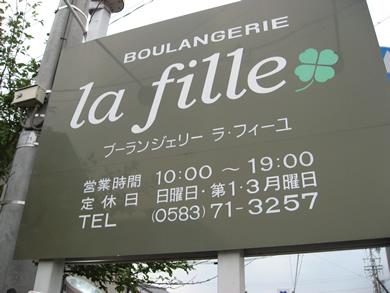 ラ・フィーユは大きな看板でわかりやすい!